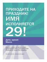 Плакат к дню рождения