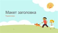Макет презентации с играющимися детьми (рисованное широкоэкранное изображение)