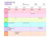 Лист домашних заданий на неделю (цветной)
