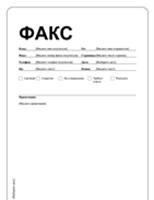 Титульный лист факса (шаблон «Обычный»)