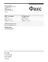 Титульный лист факса (шаблон «Городской»)