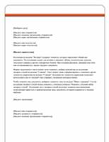 Письмо (шаблон «Оформление в стиле ценных бумаг»)