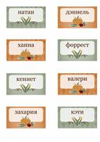 Карточки с именем (оформление в виде сбора урожая)