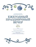 Приглашение на праздничную вечеринку с синими и зелеными узорами (официальное оформление)