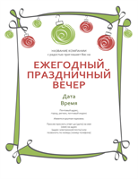 Приглашение на праздничную вечеринку с красными и зелеными узорами (неофициальное оформление)
