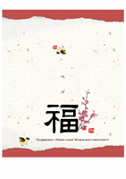Поздравительная открытка (корейский, складывается пополам)