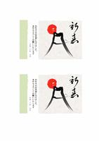 Новогодняя поздравительная почтовая карточка (японский)