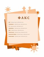 Титульная страница факса