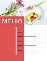 """Праздничное меню (оформление """"Цветы"""")"""