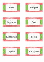 """Карточки с именем (оформление """"Цветы"""", 8 на страницу)"""