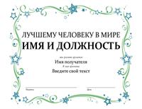 Лучший в мире наградной сертификат