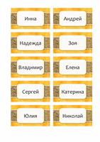 """Карточки с именем (оформление """"Солнце и песок"""", 10 на страницу)"""
