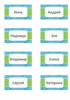 """Карточки с именем (оформление """"Облака"""", 8 на страницу)"""
