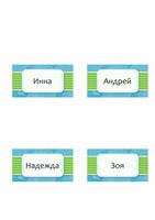"""Карточки с именем (оформление """"Облака"""", со сгибом)"""
