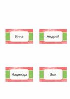 """Карточки с именем (оформление """"Цветы"""", со сгибом)"""