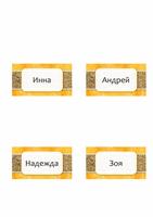 """Карточки с именем (оформление """"Солнце и песок"""", со сгибом)"""