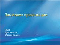 Образцы слайдов презентации (оформление с голубыми лучами)