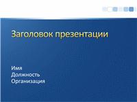 Образцы слайдов презентации (синее оформление с белой панелью)
