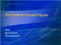 Образцы слайдов презентации (оформление с синими разводами)