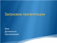 Образцы слайдов презентации (синее оформление с белым облаком внизу)