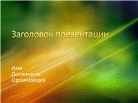 Образцы слайдов презентации (золотисто-зеленое текстурированное оформление)