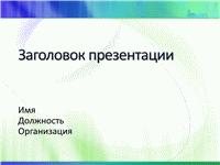 Образцы слайдов презентации (белая панель с сине-зеленым оформлением)