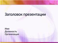 Образцы слайдов презентации (желто-сиреневое оформление)