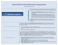 Справочное руководство по веб-клиенту Project для участников группы