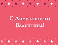 Открытка ко Дню Святого Валентина (складывается вчетверо)