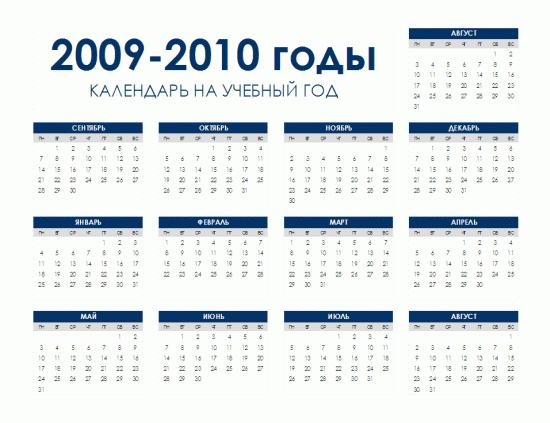 Календарь на 2009—2010 годы для учебных заведений (1 стр., альбомная ориентация, пн — вс)