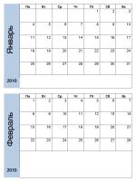 Календарь на 2010г. с синей рамкой (6 стр.)