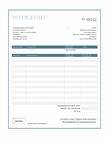 "Счет за услуги (дизайн ""Синие границы"")"