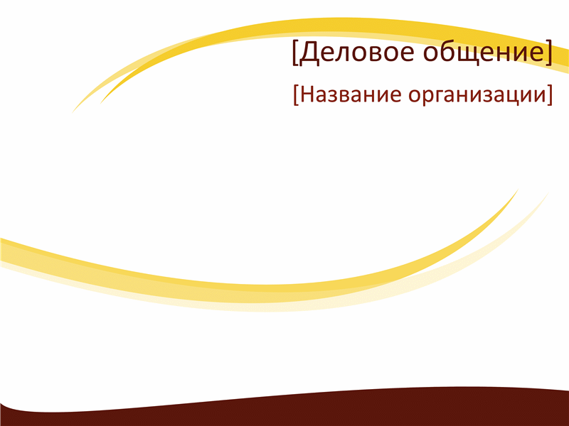 Деловые слайды с оформлением (бордовая волна)