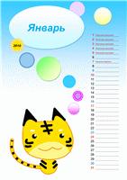 Календарь на 2010 год с тигром (12 стр., вертикальный, с российскими праздниками, стиль аниме)