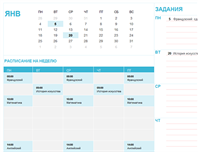 Календарь для учащихся