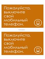 Афиша с просьбой выключить мобильные телефоны (оранжевая)