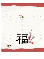 Praznična čestitka (korejska, preklapanje na pola)
