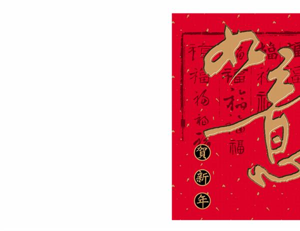 Kinesiskt nyårskort (gott nytt år)