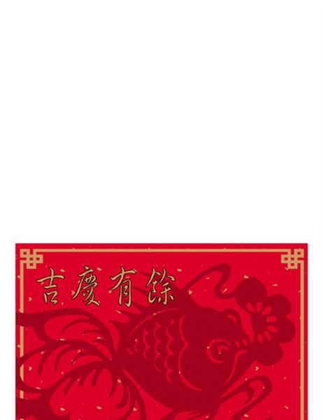 Kinesiskt nyårskort (oändlig lycka)