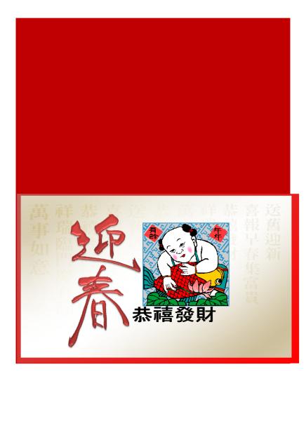 Nyårskort (kinesiskt, vikt A5)