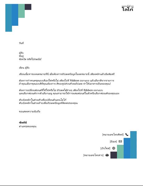 หัวจดหมายรูปขั้นบันไดสีน้ำเงิน