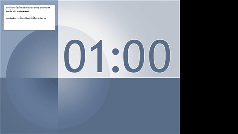 ภาพนิ่งนาฬิกาจับเวลา 1 นาที (งานออกแบบสีฟ้า-เทา)