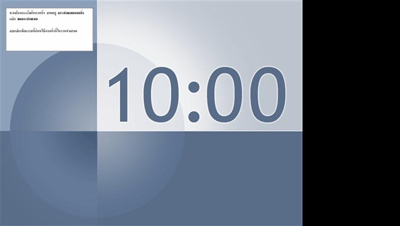 ภาพนิ่งนาฬิกาจับเวลา 10 นาที (งานออกแบบสีฟ้า-เทา)