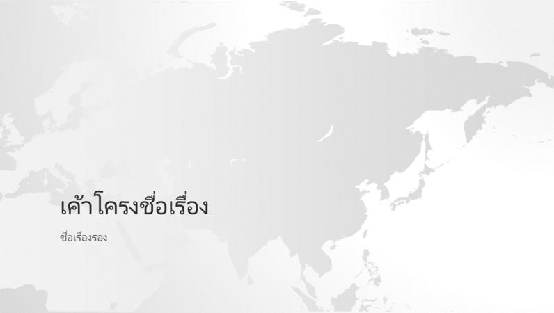 งานนำเสนอชุดแผนที่โลก ทวีปเอเชีย (จอกว้าง)