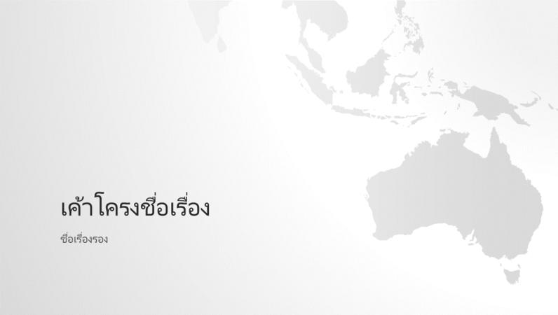 งานนำเสนอชุดแผนที่โลก ทวีปออสเตรเลีย (จอกว้าง)