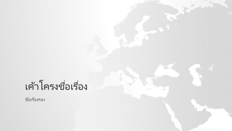 งานนำเสนอชุดแผนที่โลก ทวีปยุโรป (จอกว้าง)