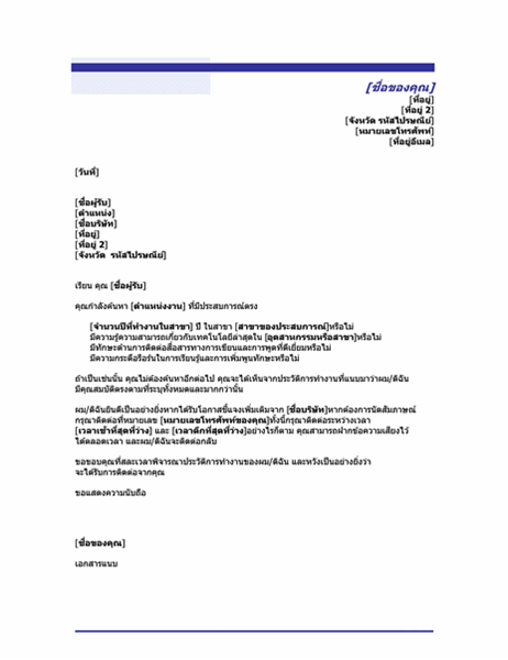 จดหมายแนะนำตัวสำหรับกรณีไม่ขอประวัติการทำงาน (ชุดรูปแบบ 'เส้นสีน้ำเงิน')