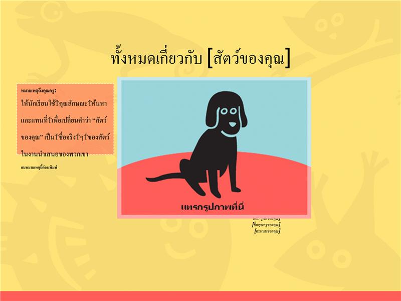 รายงานการนำเสนอภาพสัตว์ต่าง ๆ (โรงเรียนอนุบาล)