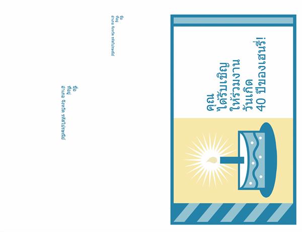 บัตรเชิญงานวันเกิด (ผู้ส่ง ไม่ต้องใช้ซองจดหมาย)