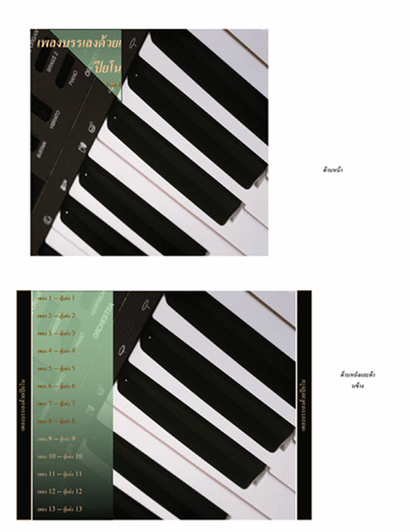 ตัวแทรกกล่องซีดี (การออกแบบเพลงบรรเลงด้วยเปียโน)